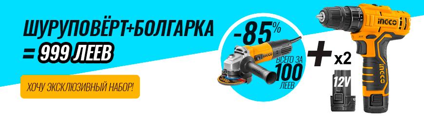 Набор шуруповёрт INGCO 12V + Болгарка INGCO 750W