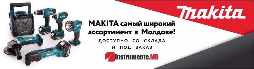 Макита самый широкий ассортимент в Молдове!